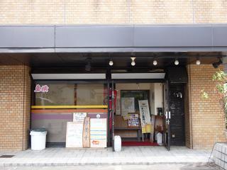 ラーメン東横 (11)