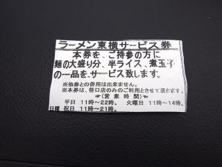 ラーメン東横 (30)