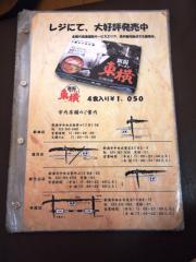 ラーメン東横 (36)