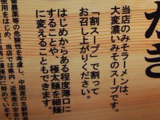 ラーメン東横 (38)