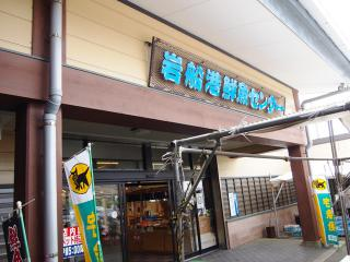 岩船港 鮮魚センター (13)