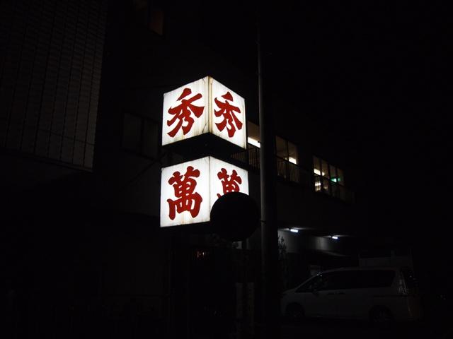 秀萬 (11)