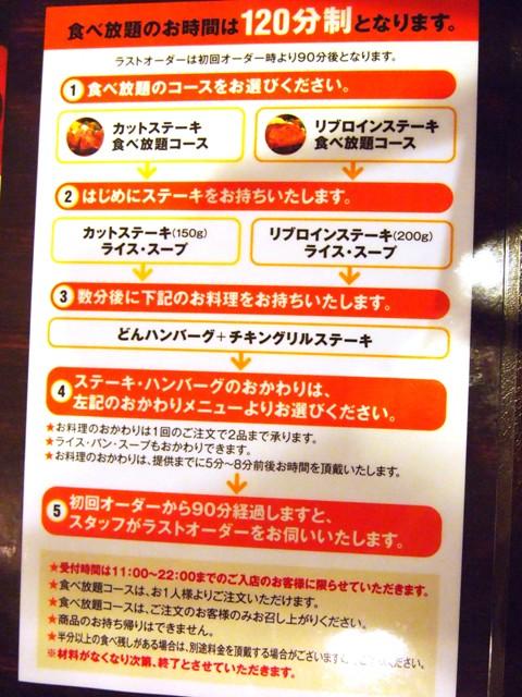ステーキのどん 食べ放題 (6)