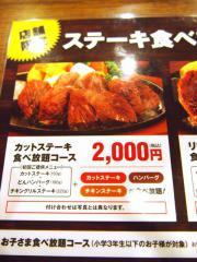 ステーキのどん 食べ放題 (4)