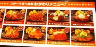 ステーキのどん 食べ放題 (5)