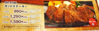 ステーキのどん 食べ放題 (9)