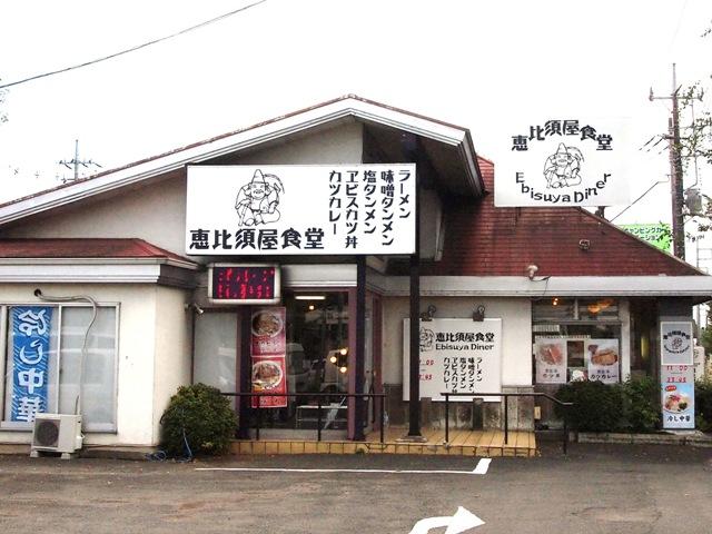恵比寿屋食堂 (7)