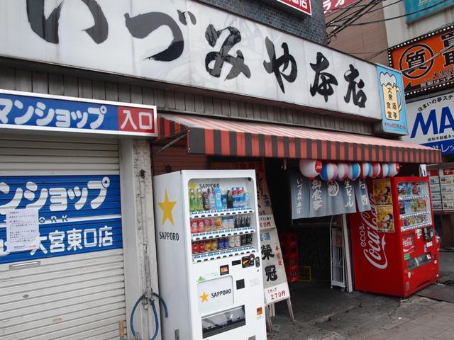 いづみや本店 (12)