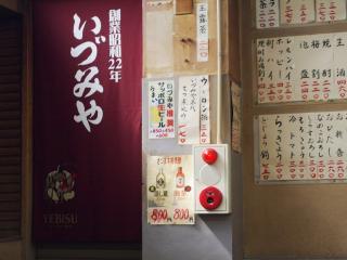 いづみや本店 (24)