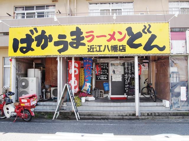 ばかうまラーメンどん 近江八幡店 (17)