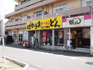 ばかうまラーメンどん 近江八幡店 (16)