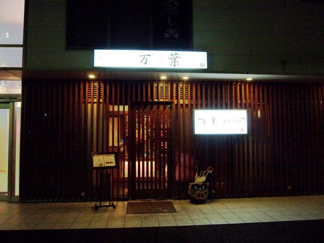 万葉 (11)