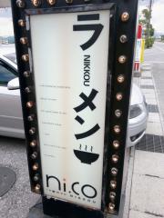 ラーメン にっこう 本店 (13)