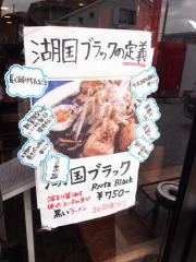 ラーメン にっこう 本店 (24)