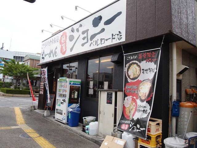 麺屋 ジョニー ベルロード店 (13)
