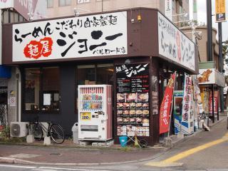 麺屋 ジョニー ベルロード店 (14)