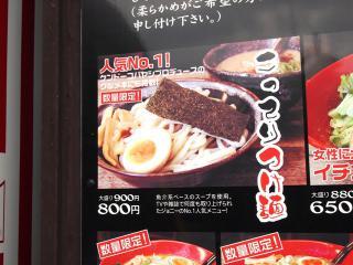 麺屋 ジョニー ベルロード店 (15)