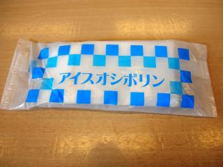 麺屋 ジョニー ベルロード店 (17)