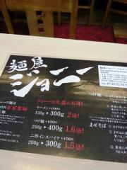 麺屋 ジョニー ベルロード店 (26)
