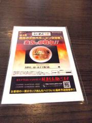肉そば屋 にっこう (15)