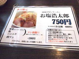肉そば屋 にっこう (16)