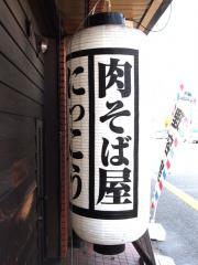 肉そば屋 にっこう (22)