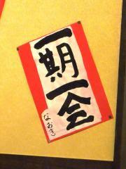 だるま山 (13)