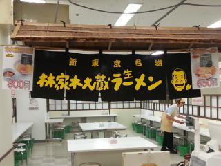 林家木久蔵ラーメン (11)
