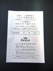 なめがわ温泉 花和楽の湯 (5)