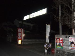 千栄 (11)