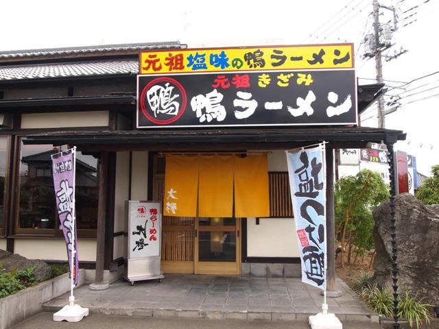 麺屋大けやき (13)
