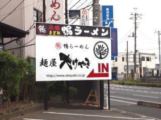 麺屋大けやき (12)
