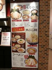 山岸一雄製麺所 (2)