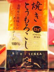 北海道土産 焼きとうもろこし