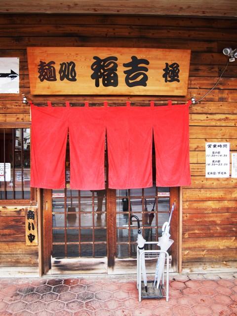 麺処 福吉 極 (13)