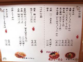 麺処 福吉 極 (16)