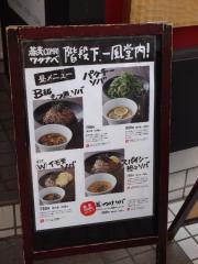 蕎麦COMBO WATANABE (12)