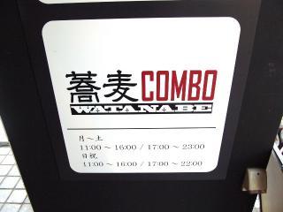 蕎麦COMBO WATANABE (24)