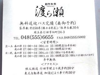 渡ら瀬 (23)