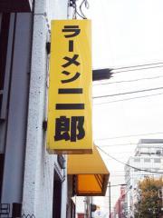 ラーメン二郎 神田神保町店 (12)