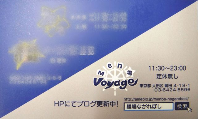 Men場 Voyage (23)