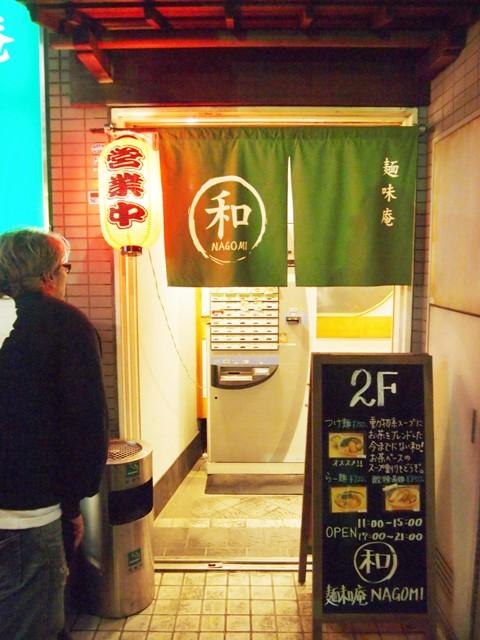 麺味庵 和 (NAGOMI) (15)