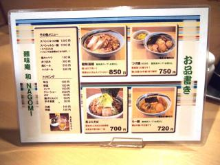 麺味庵 和 (NAGOMI) (20)