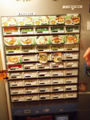 麺味庵 和 (NAGOMI) (17)