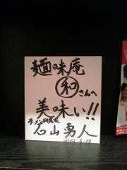 麺味庵 和 (NAGOMI) (29)