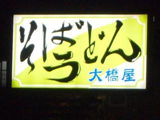 大橋屋 (11)