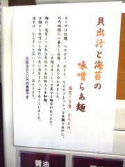 飯田商店 (12)