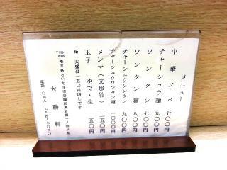 東岩槻大勝軒 (13)