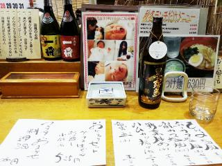 居酒屋 一将 本店 (11)