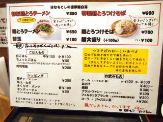 麺道はなもこし (15)